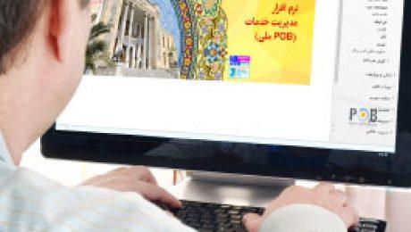 نرم افزار بانک ملی
