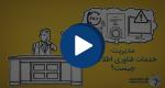 ویدئو آموزشی