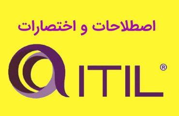 اصطلاحات و اختصارات ITIL