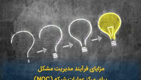 مزایای فرآیند مدیریت مشکل برای مرکز عملیات شبکه (NOC)